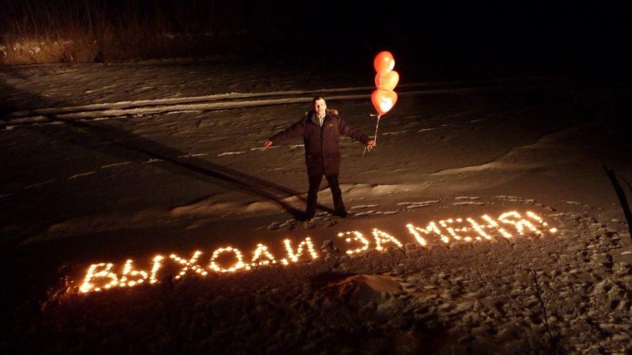 парень с шариками делает предложение девушке ночью