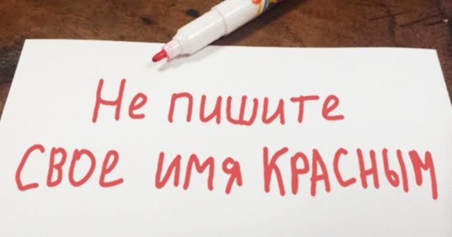 не пишите свое имя красным