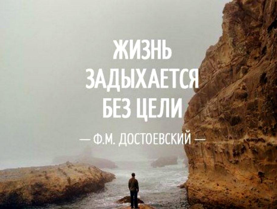 Жизнь задыхается без цели