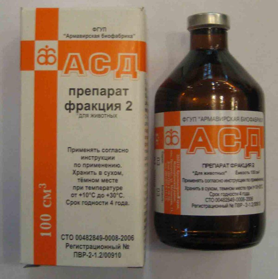 Упаковка препарата АСД фракция 2