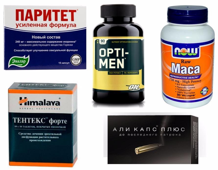 препараты: паритет, opti-men, maca, himalaya тентекс форте, али капс плюс