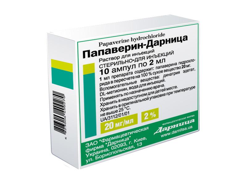 Упаковка ампул для инъекций Папаверин
