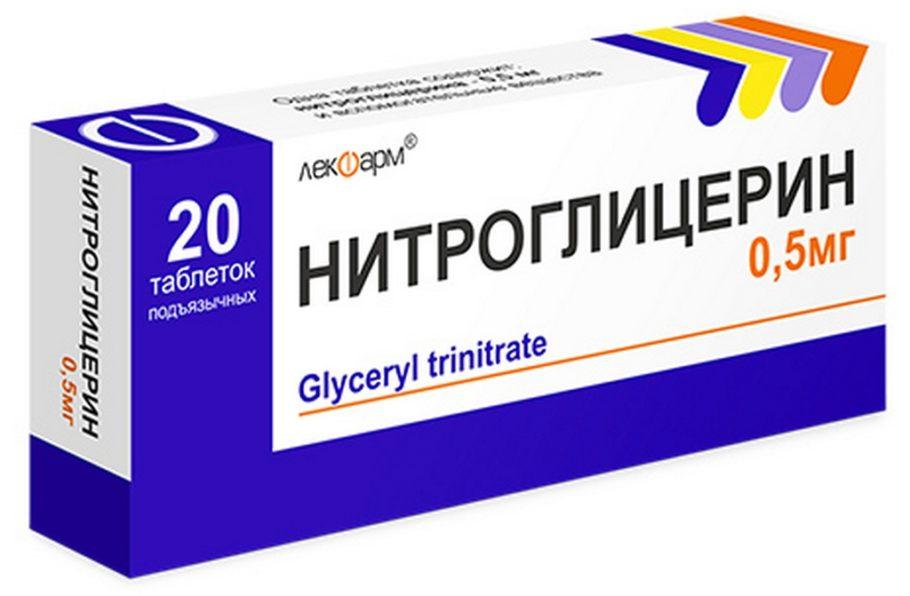Упаковка подъязычных таблеток нитроглицерина