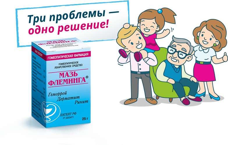 Мазь флеминга для лечения геморроя ринита и дерматита