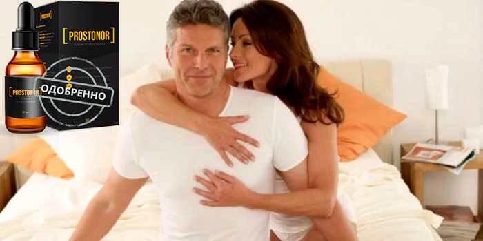 женщина обнимает мужчину со спины, препарат prostonor