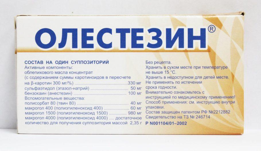 Упаковка свечей Олестезин