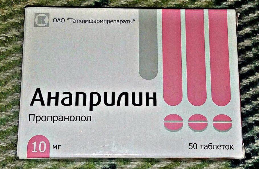 упаковка препарата Анаприлин