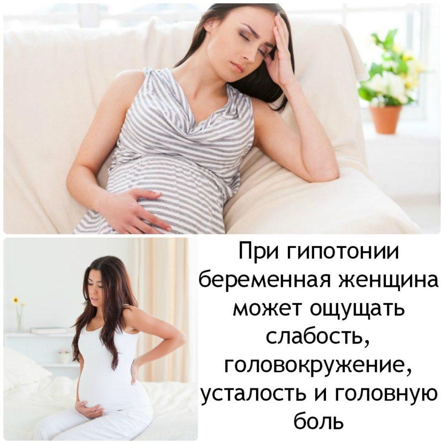 При гипотонии беременная может ощущать слабость, усталость, головную боль