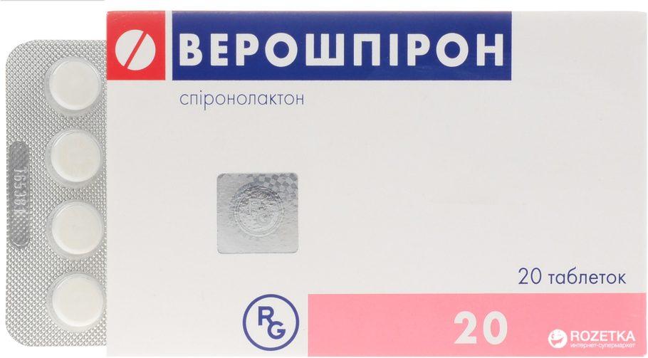 Упаковка таблеток Верошпирон
