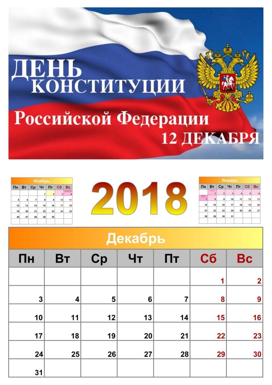 Декабрь 2018