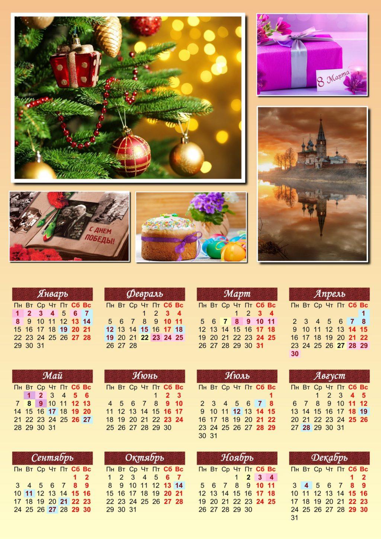 Календарь праздников России с официальными выходными в 2019 году в 2019 году