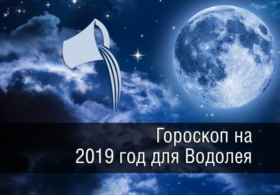 Гороскоп на 2019 год Водолей
