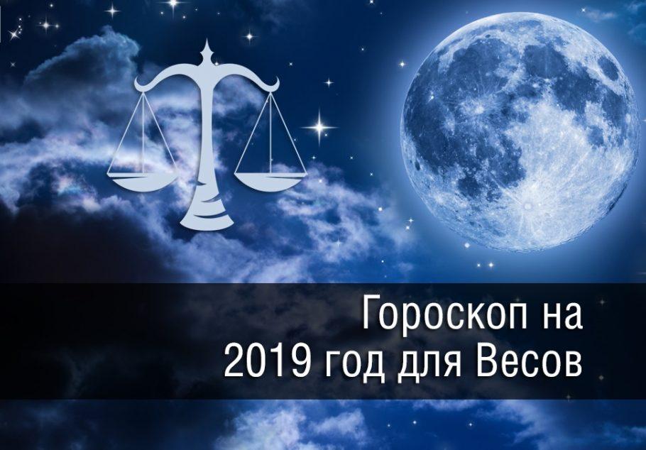 Гороскоп на 2019 год Весы