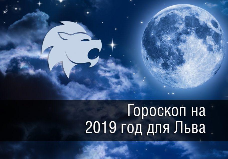 Гороскоп на 2019 год Лев