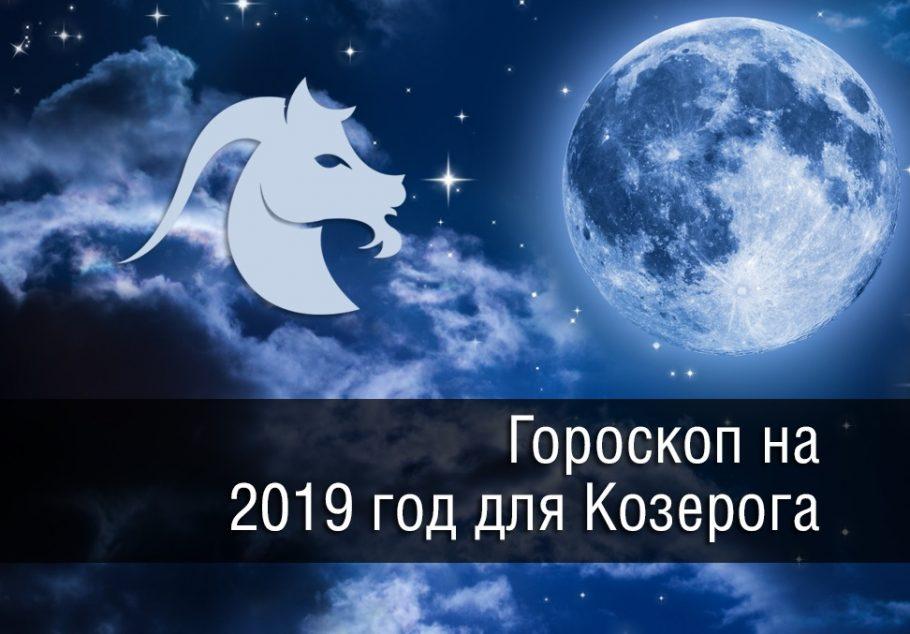 Гороскоп 2019 козерог