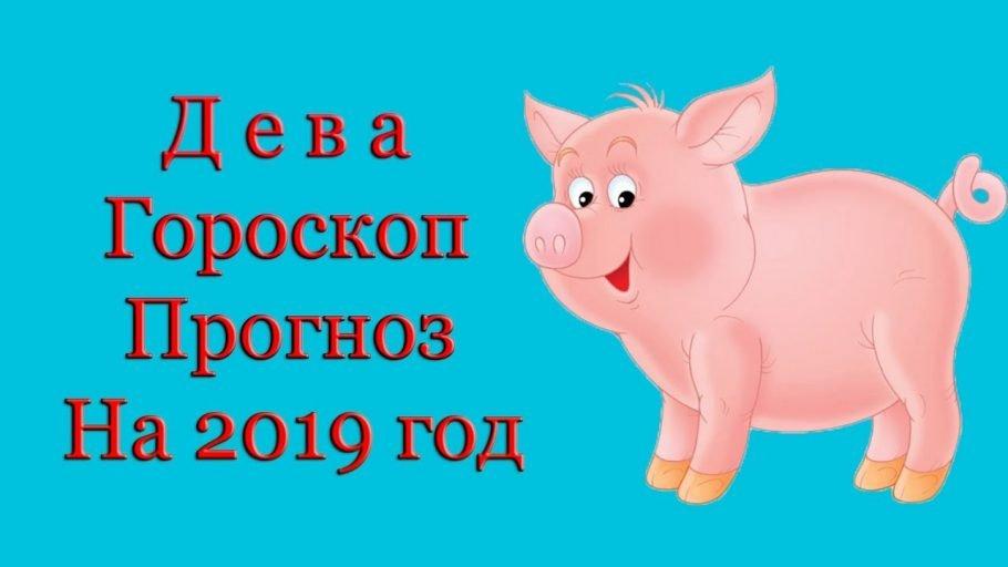 Гороскоп на 2019 год Дева