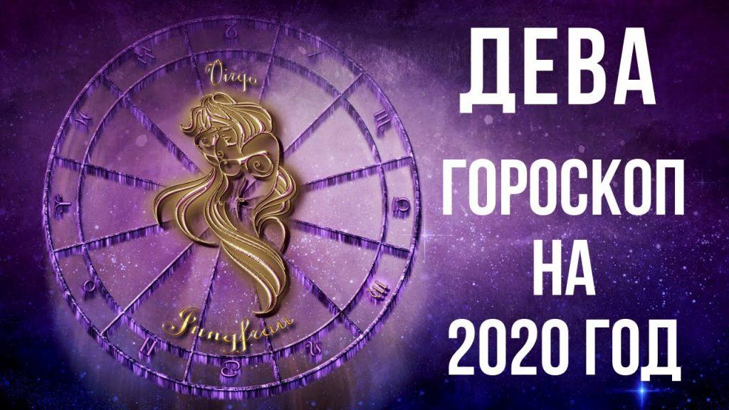 Гороскоп на 2020 год для Дев
