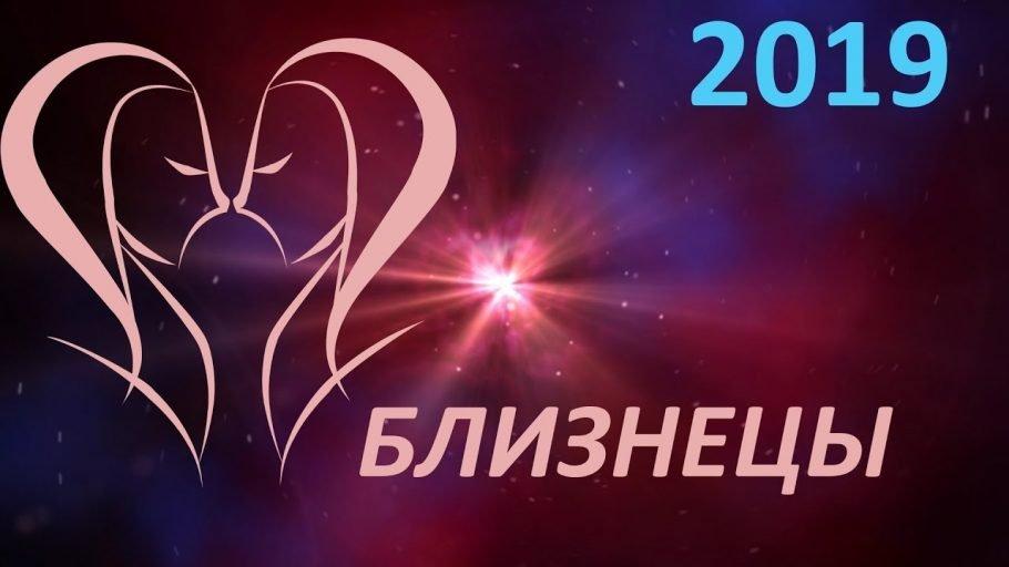 Гороскоп на 2019 год Близнецы