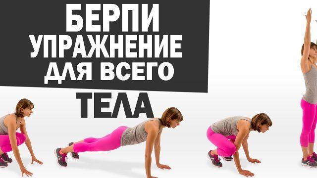 Берпи — что это за упражнение