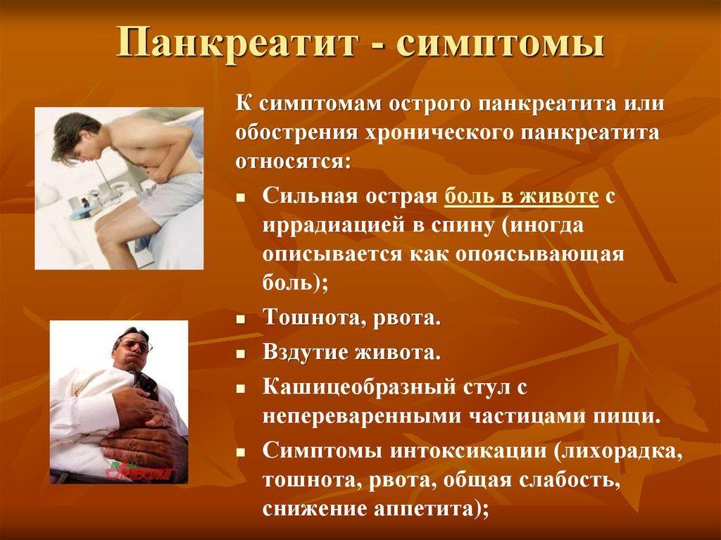 Острый панкреатит – описание диагноза