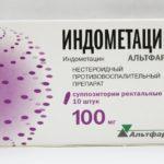 Свечи с Индометацином при простатите помогают или нет? Врачи рассказали правду