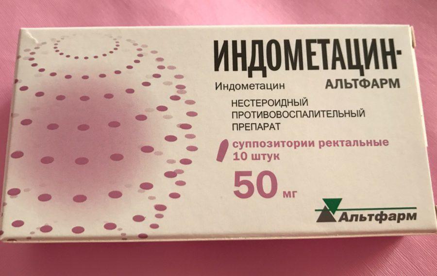 Этот препарат является эффективным, недорогим и быстродействующим
