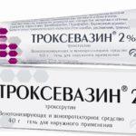 Троксевазин - надежное средство от варикоза!