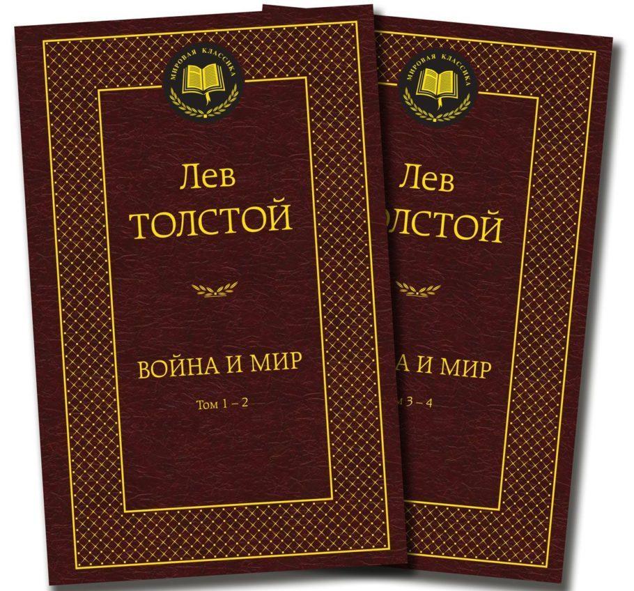 Война и мир Льва Толстого