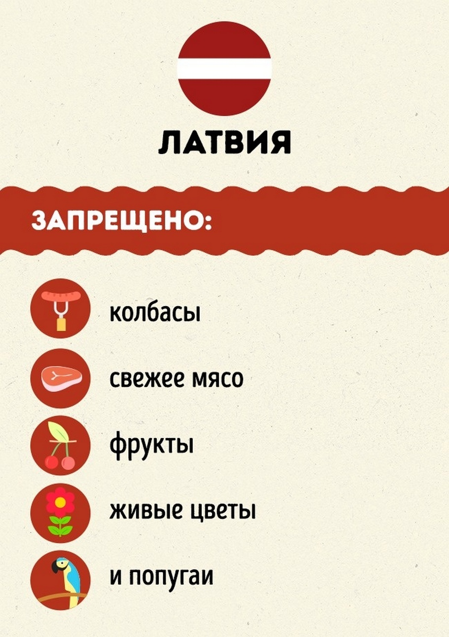 Запрещено на таможне в Латвии