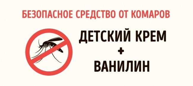 безопасное средство от комаров