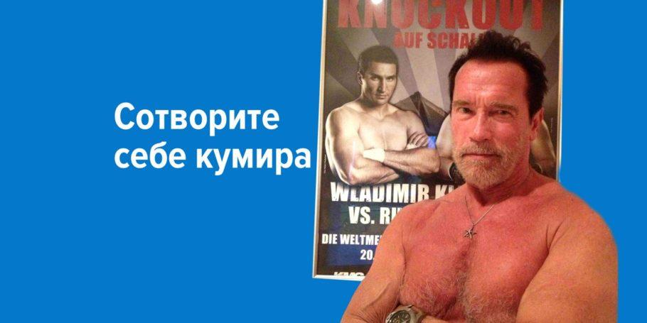 Шварценегер и постер Кличко