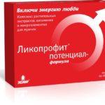 Ликопрофит для мужского здоровья. Правила применения