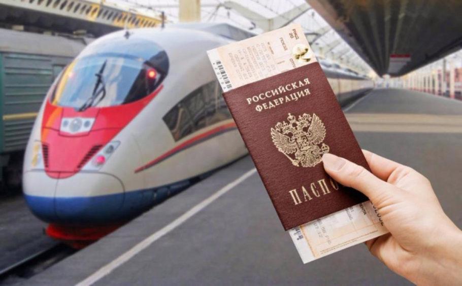 билет с паспортом и поезд