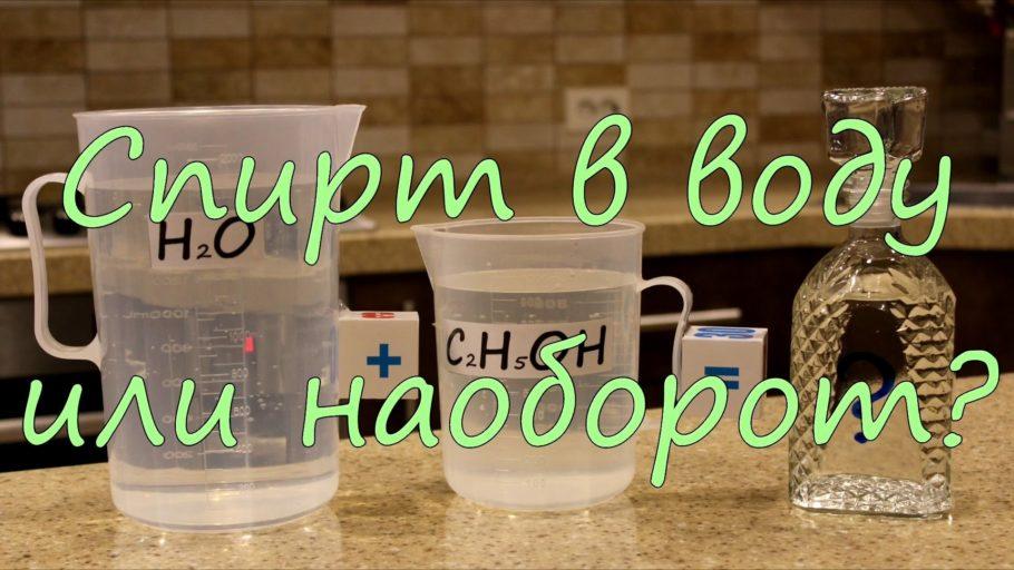 Для домашнего производства водки подходит дистиллированная вода или обычная, но хорошо очищенная фильтрами