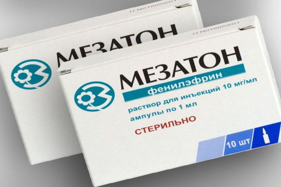 Мезатон применяют при коллапсе, артериальной гипотензии, различных интоксикациях, во время подготовки и проведения операций