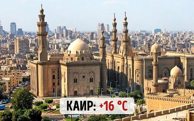 Египетский Каир: +16 градусов по Цельсию