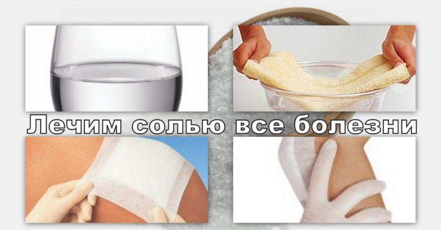В домашних условиях, помимо гипертонических повязок, помогут ванны с солевым наполнением