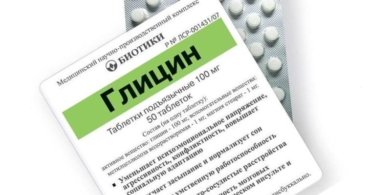 Таблетки Глицин