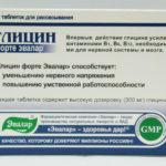 Упаковка препарата Глицин