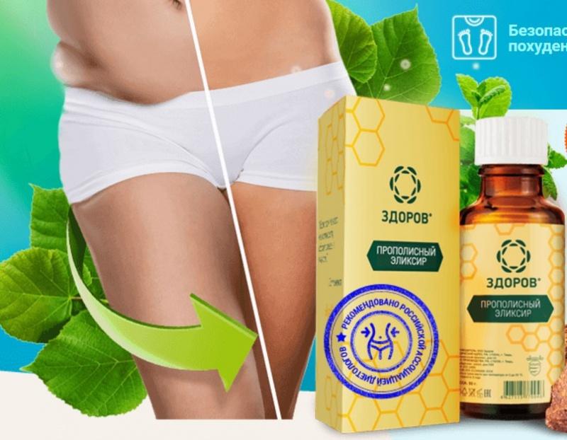 Похудение достигается благодаря нормализации обменных процессов в организме и расщеплению жировых отложений