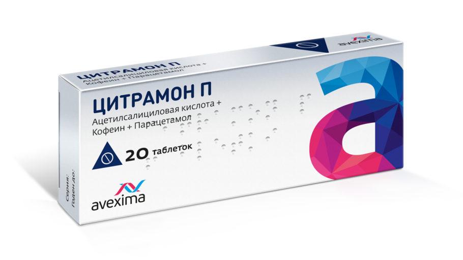 Припарат Цитрамон