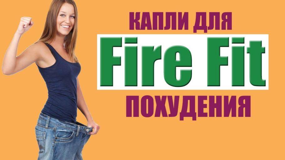 Полезный эффект капель для похудения Fire Fit основан на пролонгированном действии, позволяющем постепенно накапливать полезные вещества в организме
