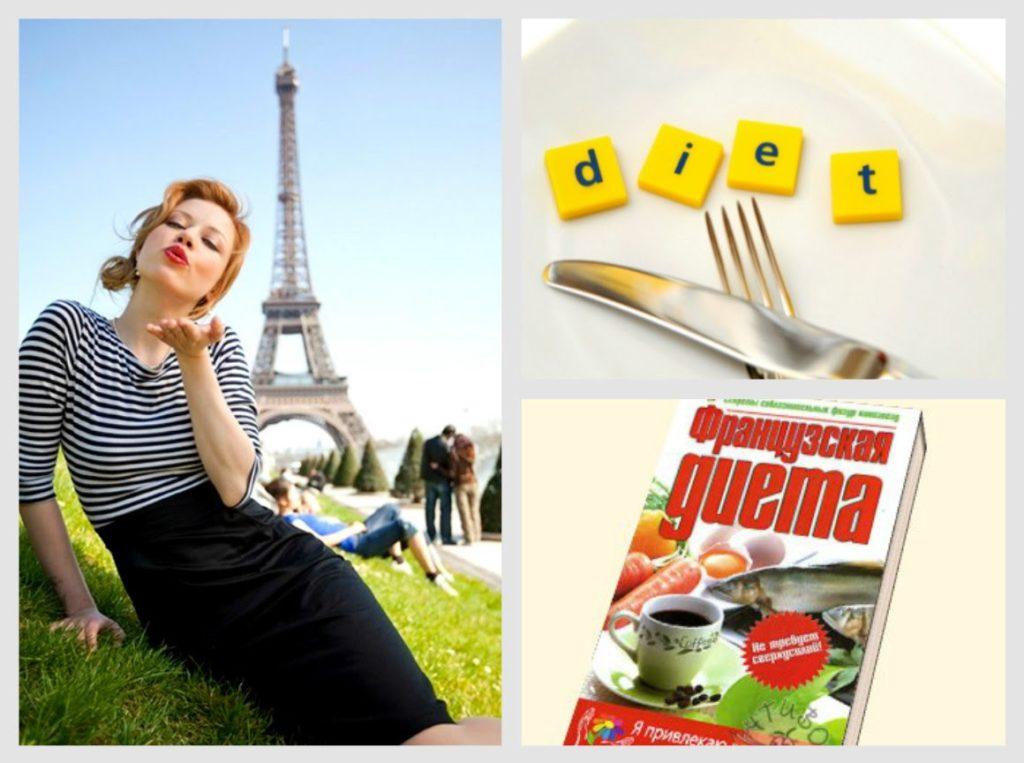 Французская диета для похудения: меню на 14 дней, отзывы и.