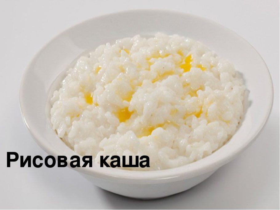 Рисовая каша в тарелке