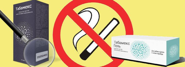 Капли Табамекс от курения за короткий период времени помогут даже заядлому курильщику встать на путь исцеления от многих заболеваний, которые вызывает курение