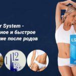 Средство для похудения Lipo Star System - снижаем вес без усилий и вреда для здоровья
