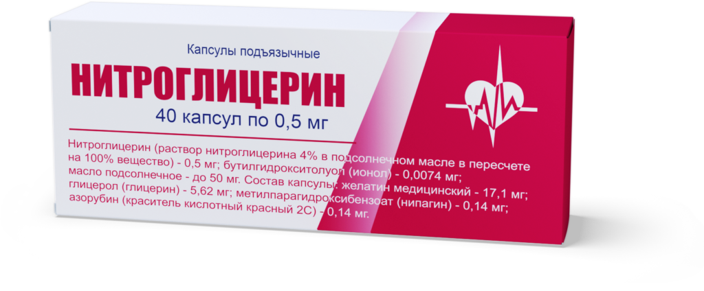 Упаковка таблеток нитроглицерина