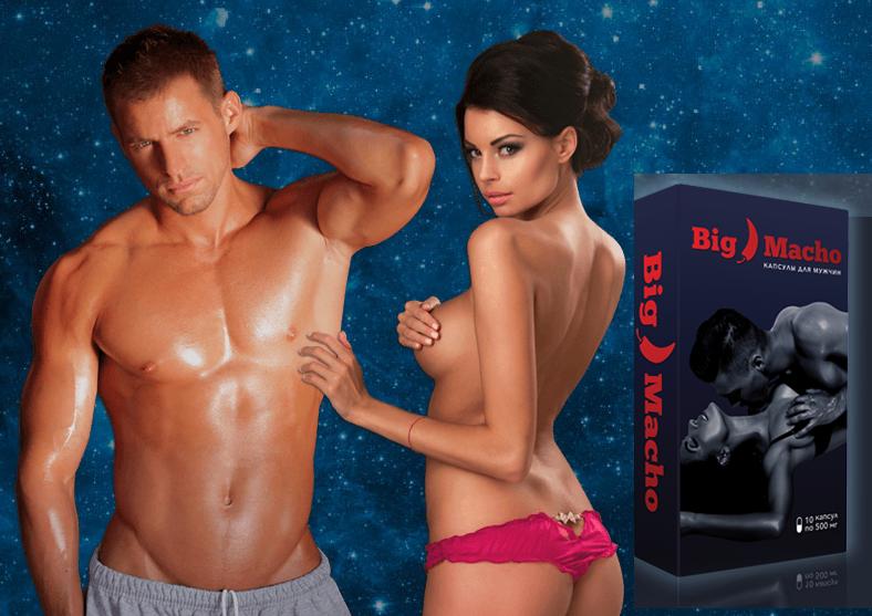 полуодетые мужчина и женщина коробка big macho