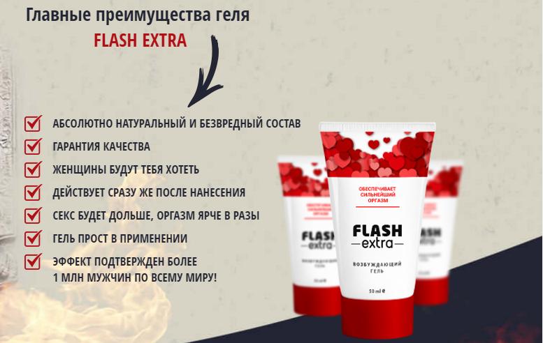 преимущества flash extra