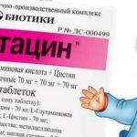 Таблетки Элтацин